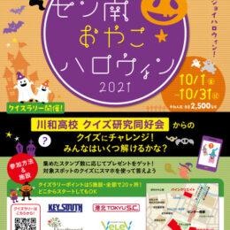 【横浜市】「セン南おやこハロウィン2021」開催中~参加者には抽選でプレゼントも