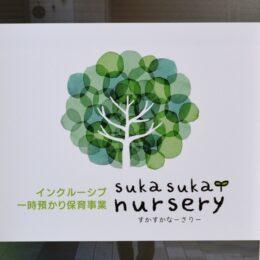 sukasuka-nursery(一般社団法人sukasuka-ippo)【黒船仲通り商店街】