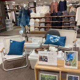 無印良品ラスカ茅ヶ崎が藍染め工房とコラボ展示 。店舗で地域の魅力を発信