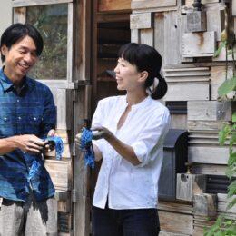 「藍の花」が育くんだ愛。 茅ヶ崎市芹沢で藍染め工房を主宰・佐野さん夫妻