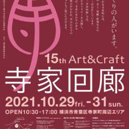 【横浜市青葉区】町一帯がアート会場に 「寺家回廊」10月29日から