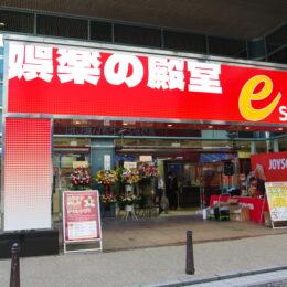 10月20日にオープンした横須賀市のさいか屋南館「娯楽の殿堂 さいか屋 eSTAGE」に行ってみた