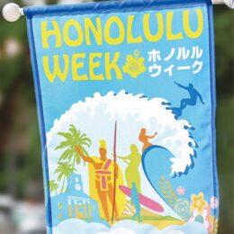 茅ヶ崎でホノルルウィーク2021!アロハでまちを元気にしよう【10月1日〜24日まで】