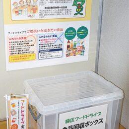 【横浜市緑区】緑区役所をはじめ区内6か所に食品回収ボックス常設へ フードドライブ
