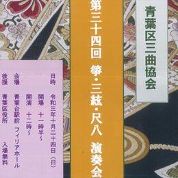 【横浜市青葉区】三曲協会「第34回秋の演奏会」10月24日@フィリアホール