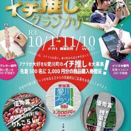 愛川の「イチ推し」募集 町がグランプリ開催(募集期間は、10/1から11/10)