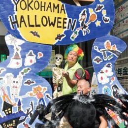 【開催中止】「よこはまハロウィン」~衣装など貸出中 どれでも1点100円で!!