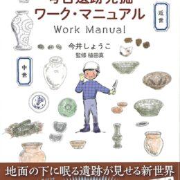 元専業主婦が漫画出版 『マンガでわかる考古遺跡発掘ワーク・マニュアル』