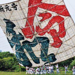 伝統行事「相模の大凧」の張替え作業の様子が見られるイベント開催【アリオ橋本】