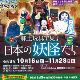 秋期特別展『郷土玩具で見る日本の妖怪たち』を開催!【南足柄市郷土資料館で11月28日(日)まで】