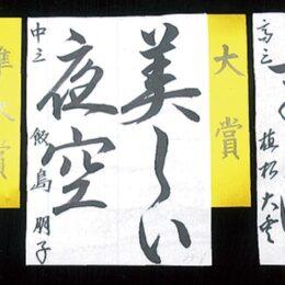 <海老名で10月28日~31日>松苑書展に600作品