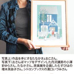 展覧会「秦野たてものさんぽ たなかきょおこ原画展」10月22日(金)から開催