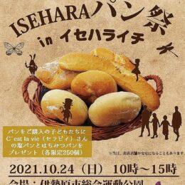 【10月24日開催】イセハライチ 今月は「パン祭」も@伊勢原市総合運動公園