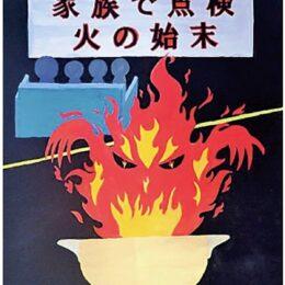 寒川っ子の力作、アイデア製品・防火ポスターを展示@寒川町民センター