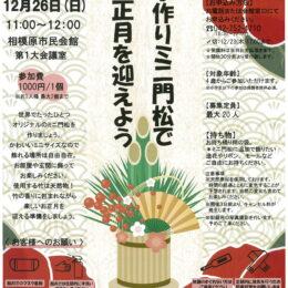 手作りミニ門松でお正月を迎えようーお正月飾り講座開講@相模原市中央区:相模原市民会館