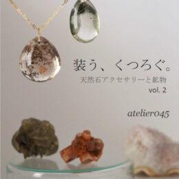 天然石アクセサリーと鉱物「装う、くつろぐ。vol2」展 開催!