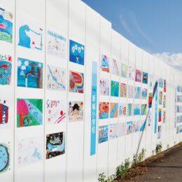 水の循環を意識して~ 児童の作品約530点を工事用仮囲いに掲示@川崎市・等々力水処理センター