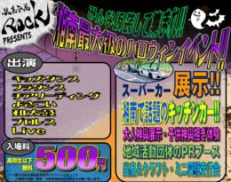 10月31日(日)駄菓子屋ROCKが第一カッターきいろ(茅ヶ崎中央)公園でハロウィンイベント