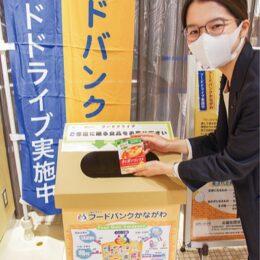 「食品ロスをなくそう」横須賀モアーズシティでフードドライブ 専用ボックス10月31日まで設置