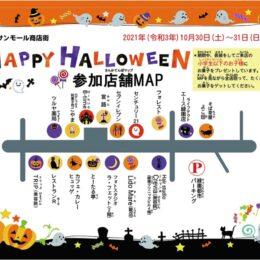 10/30.31 今年も仮装で小学生以下の子どもにお菓子をプレゼント@横浜市泉区 緑園サンモール商店街