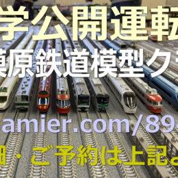 相模原鉄道模型クラブ「淵野辺」見学可能運転会 (Nゲージ) 2021年11月20日(土)