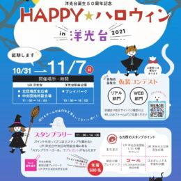 Happy★ハロウィン in 洋光台2021
