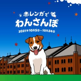 横浜赤レンガ倉庫に特設ドッグランとドッグマーケット出現!『赤レンガでわんさんぽ』ハロウィンフォトスポットも登場