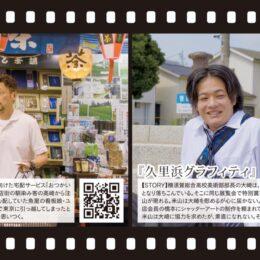 「伝えたいことを映像で」横須賀市久里浜で映画撮影
