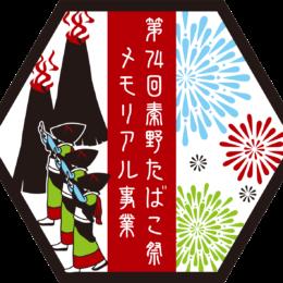 【秦野たばこ祭2021】メモリアルキャンペーンでお得なセールやたばこ祭オリジナルメニューを楽しもう