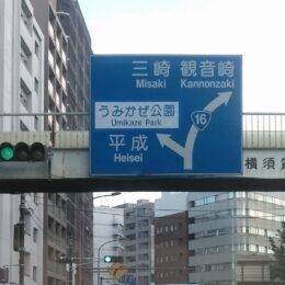 横須賀市の平成町の「平成」って由来はどこから?